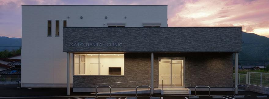 歯科 医院 加藤